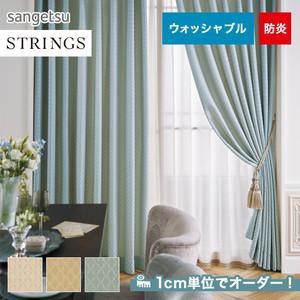 オーダーカーテン サンゲツ STRINGS (ストリングス) SC3085~3087