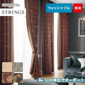オーダーカーテン サンゲツ STRINGS (ストリングス) SC3088~3091