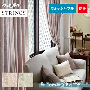オーダーカーテン サンゲツ STRINGS (ストリングス) SC3097~3098
