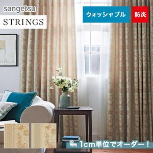 オーダーカーテン サンゲツ STRINGS (ストリングス) SC3099~3100