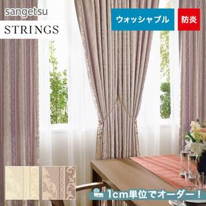 オーダーカーテン サンゲツ STRINGS (ストリングス) SC3102~3103