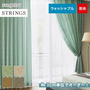 オーダーカーテン サンゲツ STRINGS (ストリングス) SC3106~3109