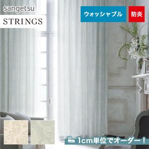オーダーカーテン サンゲツ STRINGS (ストリングス) SC3125~3126