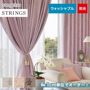 オーダーカーテン サンゲツ STRINGS (ストリングス) SC3130~3132