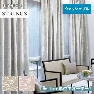 オーダーカーテン サンゲツ STRINGS (ストリングス) SC3146~3147