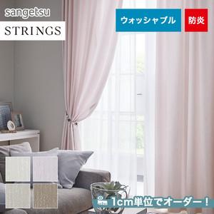 オーダーカーテン サンゲツ STRINGS (ストリングス) SC3157~3160
