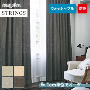 オーダーカーテン サンゲツ STRINGS (ストリングス) SC3161~3164