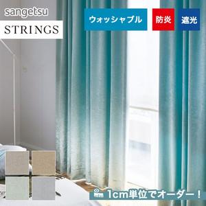 オーダーカーテン サンゲツ STRINGS (ストリングス) SC3165~3168