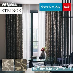 オーダーカーテン サンゲツ STRINGS (ストリングス) SC3171~3172
