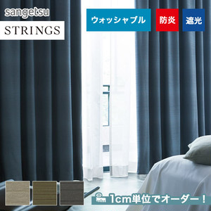 オーダーカーテン サンゲツ STRINGS (ストリングス) SC3174~3176