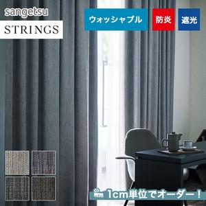 オーダーカーテン サンゲツ STRINGS (ストリングス) SC3183~3186