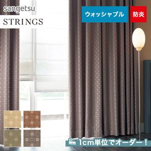 オーダーカーテン サンゲツ STRINGS (ストリングス) SC3193~3196