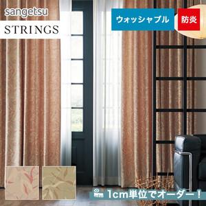 オーダーカーテン サンゲツ STRINGS (ストリングス) SC3200~3201