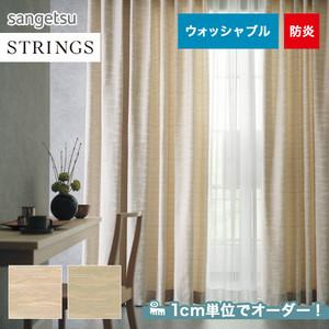 オーダーカーテン サンゲツ STRINGS (ストリングス) SC3202~3203