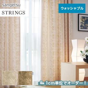 オーダーカーテン サンゲツ STRINGS (ストリングス) SC3207~3208