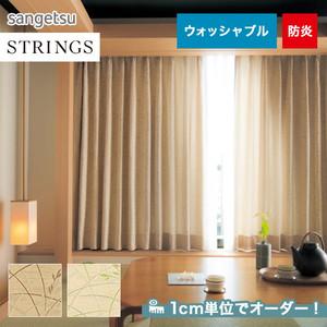 オーダーカーテン サンゲツ STRINGS (ストリングス) SC3209~3210