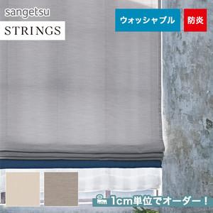 オーダーカーテン サンゲツ STRINGS (ストリングス) SC3238~3239