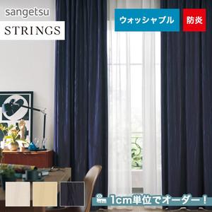 オーダーカーテン サンゲツ STRINGS (ストリングス) SC3240~3242