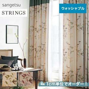 オーダーカーテン サンゲツ STRINGS (ストリングス) SC3251~3252