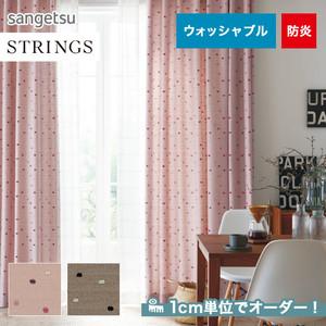 オーダーカーテン サンゲツ STRINGS (ストリングス) SC3306~3307