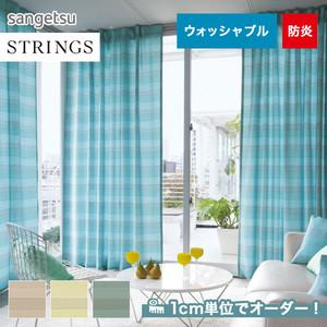 オーダーカーテン サンゲツ STRINGS (ストリングス) SC3321~3323