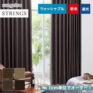 オーダーカーテン サンゲツ STRINGS (ストリングス) SC3367~3370