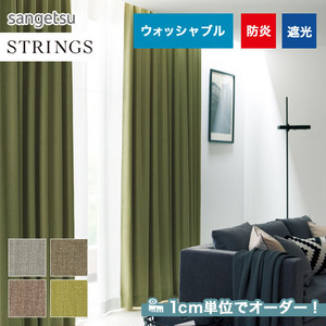 オーダーカーテン サンゲツ STRINGS (ストリングス) SC3371~3374