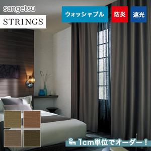 オーダーカーテン サンゲツ STRINGS (ストリングス) SC3381~3384