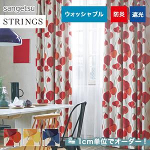 オーダーカーテン サンゲツ STRINGS (ストリングス) SC3421~3423