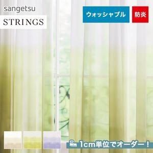 オーダーカーテン サンゲツ STRINGS (ストリングス) SC3693~3695