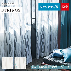 オーダーカーテン サンゲツ STRINGS (ストリングス) SC3696~3697