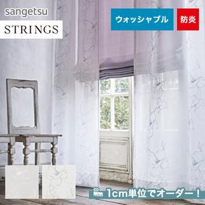 オーダーカーテン サンゲツ STRINGS (ストリングス) SC3717~3718