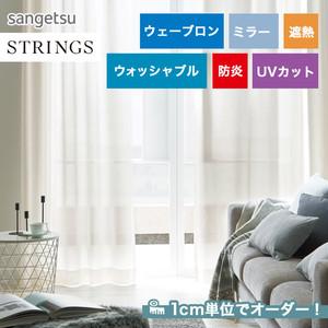 オーダーカーテン サンゲツ STRINGS (ストリングス) SC3854