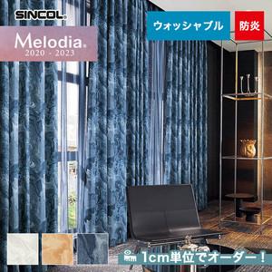オーダーカーテン シンコール Melodia (メロディア) ML3001~3003