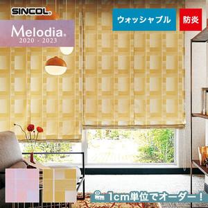 オーダーカーテン シンコール Melodia (メロディア) ML3006・3007