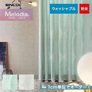 オーダーカーテン シンコール Melodia (メロディア) ML3011・3012