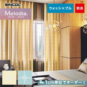 オーダーカーテン シンコール Melodia (メロディア) ML3017・3018