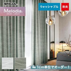 オーダーカーテン シンコール Melodia (メロディア) ML3019・3020