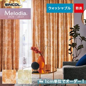 オーダーカーテン シンコール Melodia (メロディア) ML3021・3022