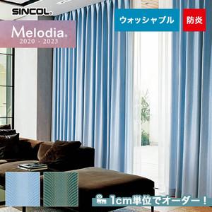 オーダーカーテン シンコール Melodia (メロディア) ML3023・3024