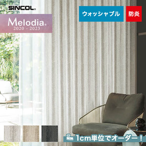 オーダーカーテン シンコール Melodia (メロディア) ML3031~3033