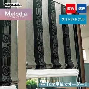 オーダーカーテン シンコール Melodia (メロディア) ML3034