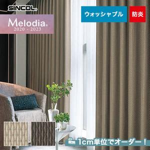 オーダーカーテン シンコール Melodia (メロディア) ML3035・3036