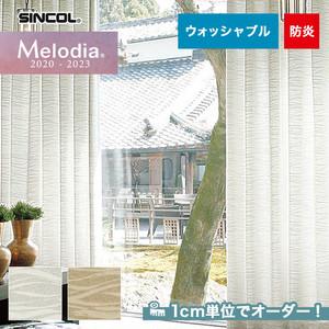 オーダーカーテン シンコール Melodia (メロディア) ML3041・3042