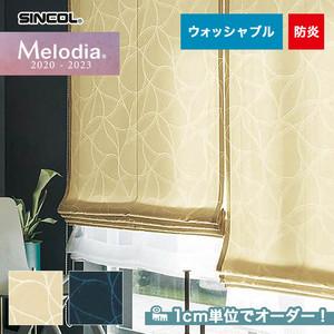 オーダーカーテン シンコール Melodia (メロディア) ML3043・3044