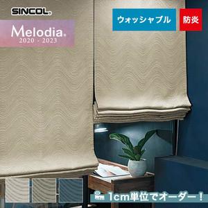 オーダーカーテン シンコール Melodia (メロディア) ML3045~3047
