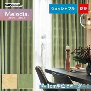 オーダーカーテン シンコール Melodia (メロディア) ML3073・3074