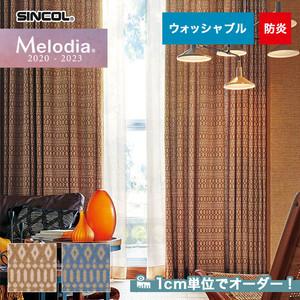 オーダーカーテン シンコール Melodia (メロディア) ML3075・3076