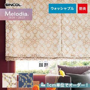 オーダーカーテン シンコール Melodia (メロディア) ML3081・3082