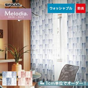 オーダーカーテン シンコール Melodia (メロディア) ML3086・3087